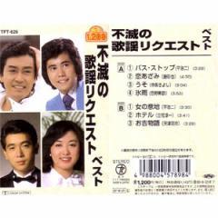 【送料無料!最安値に挑戦中】 不滅の歌謡リクエスト ベスト (こちらの商品はCDです!) TFC-626