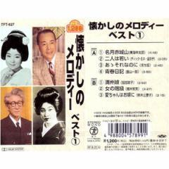 【送料無料!最安値に挑戦中】 懐かしのメロディー ベスト1   (こちらの商品は7曲入CDです!)  TFC-627