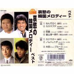 【送料無料!最安値に挑戦中】 哀愁の韓国メロディー ベスト  (こちらの商品は7曲入CDです!) TFC-629