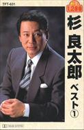 杉 良太郎 ベスト1 【カセット】 TFT-631-ON