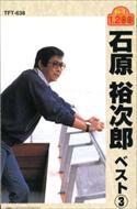 【送料無料!最安値に挑戦中】 石原裕次郎 ベスト3   (こちらの商品は7曲入CDです!)  TFC-638