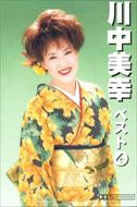 【送料無料!最安値に挑戦中】 川中美幸 ベスト4  (こちらの商品は7曲入CDです!) TFC-651