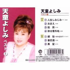 【送料無料!最安値に挑戦中】 天童よしみ ベスト3   (こちらの商品は7曲入CDです!)  TFC-653