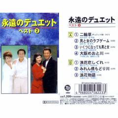【送料無料!最安値に挑戦中】 永遠のデュエット 2  (こちらの商品は7曲入CDです!) TFC-660