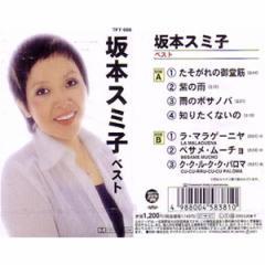 【送料無料!最安値に挑戦中】 坂本スミコ ベスト  (こちらの商品はCDです!) TFC-666