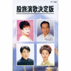 【送料無料!最安値に挑戦中】 股旅演歌決定版  (こちらの商品は7曲入CDです!)  TFC-684