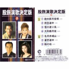 【送料無料!最安値に挑戦中】 股旅演歌決定版 2  (こちらの商品は7曲入CDです!) TFC-686