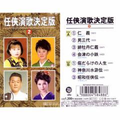 【送料無料!最安値に挑戦中】 任侠演歌決定版2 ...