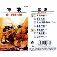 【送料無料!最安値に挑戦中】 軍歌 1 同期の桜  (こちらの商品は7曲入CDです!) TFC-688