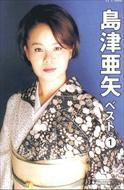 島津亜矢ベスト1 【カセット】 TFT-696-ON