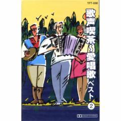 【送料無料!最安値に挑戦中】 歌声喫茶〜愛唱歌 ベスト 2  (こちらの商品は7曲入CDです!) TFC-698