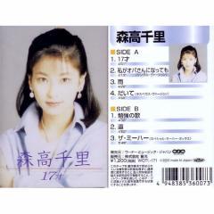 【送料無料!最安値に挑戦中】 森高千里 17才(こちらの商品は7曲入CDです!)  WQCL-171-ON