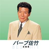 【送料無料!最安値に挑戦中】 バーブ佐竹 全曲集(本人歌唱) [CD]NKCD-8014
