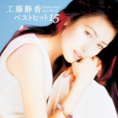 工藤静香 ベストヒット15 (CD) BHST-137-SS
