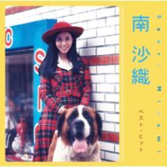 【送料無料!最安値に挑戦中】 南沙織 ベスト・ヒット [CD] DQCL-2125