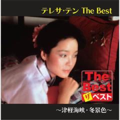 【送料無料!最安値に挑戦中】 テレサテン The Best 津軽海峡・冬景色 / テレサ・テン 【CD】 EJS6181