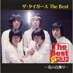 【送料無料!最安値に挑戦中】 ザ・タイガース The Best 花の首飾り [CD] EJS6184