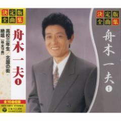 【送料無料!最安値に挑戦中】 決定版 全曲集 舟木一夫 1 (CD)  GES-14811