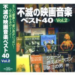 【送料無料!最安値に挑戦中】 不滅の映画音楽ベスト40 Vol.2 CD2枚組 KCB-402