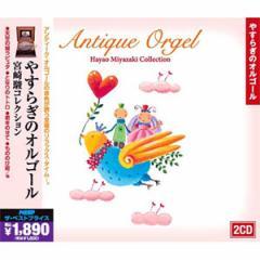 やすらぎのオルゴール 宮崎駿コレクション(CD2枚組)/オルゴール (CD) 2CD-315
