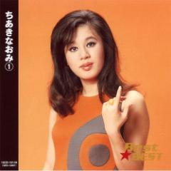 【送料無料・最安値に挑戦中】ちあきなおみ 1 【CD】 12CD-1011N-KEEP