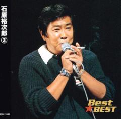 【送料無料・最安値に挑戦中】石原裕次郎 3 【CD】 12CD-1153B-KEEP