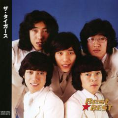 【送料無料!最安値に挑戦中】ザ・タイガース BEST★BEST[CD]12CD-1212A
