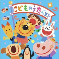 【送料無料!最安値に挑戦中】たのしい こどものうた ベスト Special Edition [CD]CRC-1663-HPM
