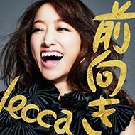 ☆【おまけ付】前向き / lecca レッカ 【CD】 CTCR-14868-SK