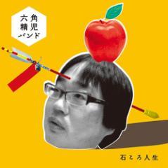 (おまけ付)石ころ人生 / 六角精児バンド (1CD)HW-29-TOW