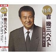 【送料無料・最安値に挑戦中】特選 吉幾三ベスト 雪國 / 酒よ  【CD】 KB-061-KS