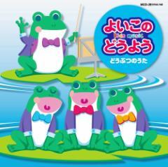 よいこのどうよう どうぶつのうた ぞうさんのあくび パンダ うさぎ コアラ とんぼのめがね かえるの合唱   【CD】 MCD-261-KEEP