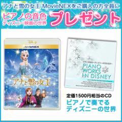 ☆【ディズニー特典付!送料無料】アナと雪の女王 MovieNEX ディズニー   VWAS5331-SK