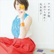 ☆【おまけ付】ココロ予報〜雨のち晴れ〜 / 丸本 莉子 【1CD】 VICL-64411-SK