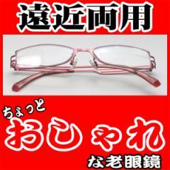 遠近両用老眼鏡 ちょっとおしゃれなリーディング...