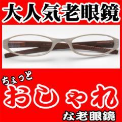 老眼鏡 ちょっとおしゃれなリーディンググラス・シニアグラス 非球面レンズ使用 P083S ポリカーボネイトフレーム シルバー(銀)系