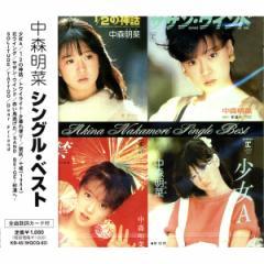 【送料無料!最安値に挑戦中】 中森明菜シングル・ベストCD KB-45