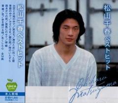 【送料無料!最安値に挑戦中】 松山千春 ベストヒット/本人歌唱 [CD] BHST-101