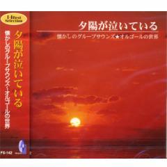 【送料無料!最安値に挑戦中】 夕陽が泣いている 懐かしのグループサウンズ〜オルゴールの世界 CD FX-142