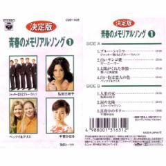 【送料無料!最安値に挑戦中】 決定版 青春のメモリアルソング 1 [こちらの商品は7曲入CDです!]  GES-12057