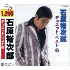 【送料無料!最安値に挑戦中】 石原裕次郎 デュエット・ベスト2  (こちらの商品は7曲入CDです!) TFC-655