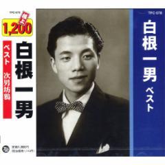 【送料無料!最安値に挑戦中】 白根一男 ベスト (こちらの商品はCDです!) TFC-678