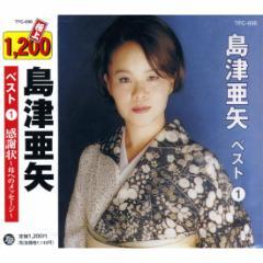 【送料無料!最安値に挑戦中】 島津亜矢 ベスト1   (こちらの商品は7曲入CDです!)  TFC-696