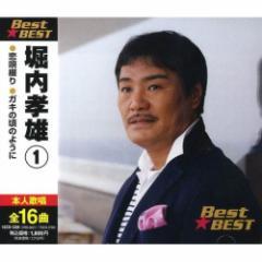 【送料無料!最安値に挑戦中】 堀内孝雄1 BEST★BEST  12CD-1229