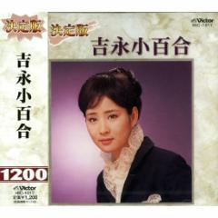 【送料無料!最安値に挑戦中】 決定版 吉永小百合 CD HIC-1017