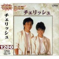 【送料無料!最安値に挑戦中】 決定版 チェリッシュ CD HIC-1019