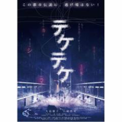 【送料無料!最安値に挑戦中】 テケテケ/AKB48 大島優子出演 [DVD] APD-1317