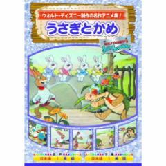 【送料無料!最安値に挑戦中】 うさぎとかめ [DVD] AAM-303