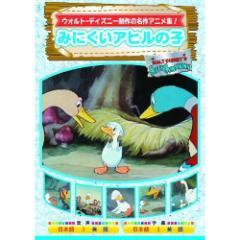【送料無料!最安値に挑戦中】 みにくいアヒルの子 [DVD] AAM-304