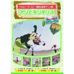 【送料無料!最安値に挑戦中】 アリとキリギリス [DVD] AAM-305